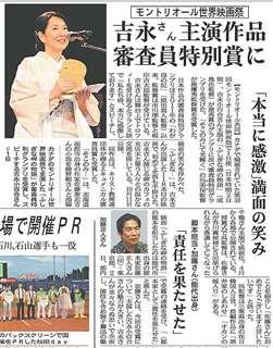 受賞を報じる秋田魁新報の紙面=平成26(2014)年9月