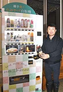 JR横手駅の改札口前にある土産品自動販売機と三浦社長