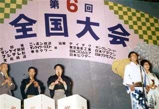 郷民全国大会で「秋田追分」を唄った(右から2人目)=昭和41年、東京の蔵前国技館