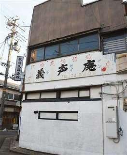 昭和44年に開店した義声庵。閉店した今も看板は残っている=秋田市中通