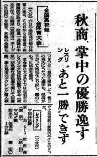 惜しくも団体初Vを逃したと伝える秋田魁新報=昭和40年8月7日付朝刊