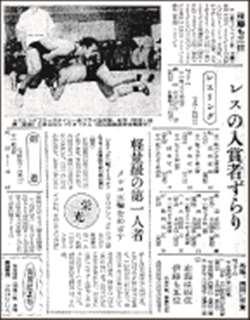 国体での活躍を伝える秋田魁新報=昭和41年10月27日付朝刊