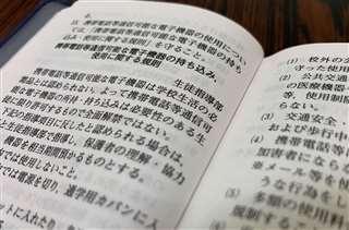 学校で生徒が守るべき校則が書かれた生徒手帳