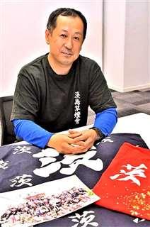茨島竿燈会で代表を務める大倉さん